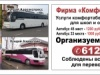 C нами сотрудничает транспортная компания КОМФОРТСЕРВИС г. Иркустк.